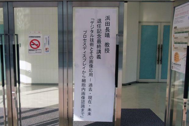 浜田教授退任記念最終講義