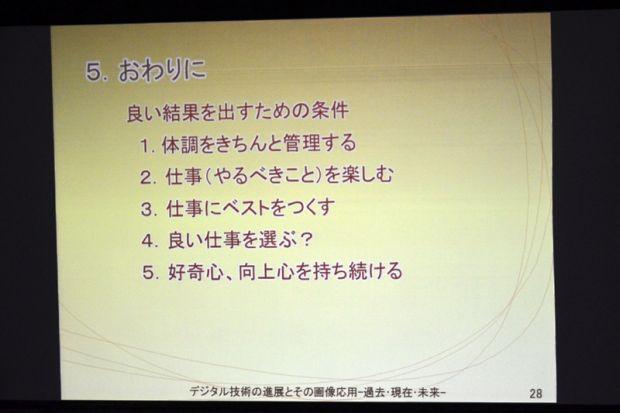 スライド最終