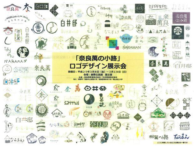 「奈良萬の小路」ロゴデザイン展示会