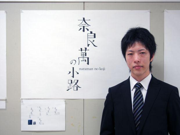 松井諒平さん