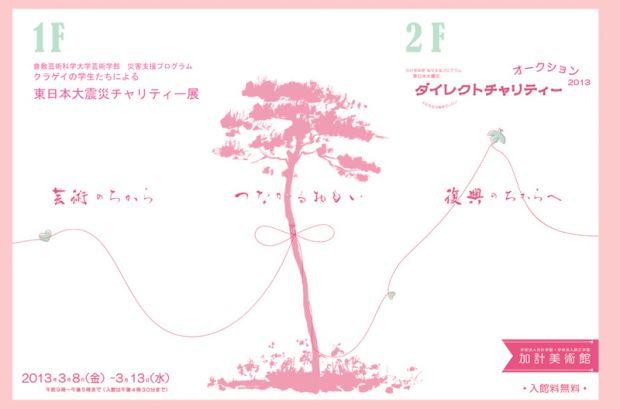 東日本大震災チャリティー展