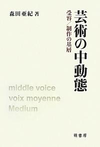 芸術学部 森田教授の著書が発刊されました。