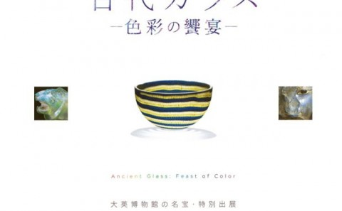 ガラスコース技術員 迫田 氏がMIHO MUSEUMにて講演会を行います。