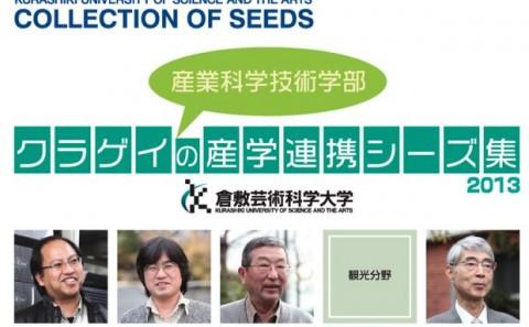 産業科学技術学部産学連携シーズ集2013が刊行されました。