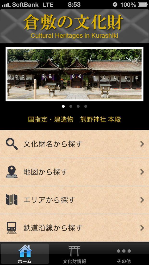 倉敷の文化財アプリ