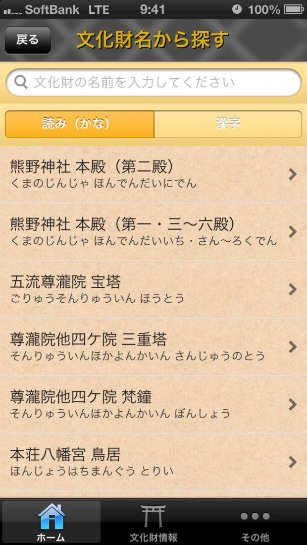 文化財名から探す アプリ