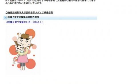 マンガ・アニメ専攻の学生が倉敷市とアニメを制作