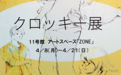 芸術学部展示スペース「ZONE」についてvol.19