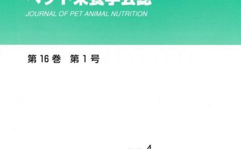 生命動物科学科教員による共著論文が掲載されました。