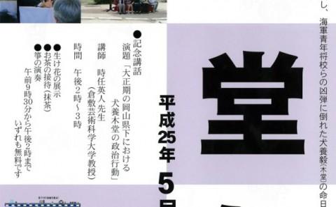 観光学科 時任 教授が木堂祭にて記念講演を行います。