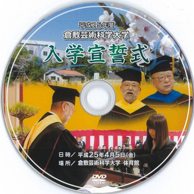 倉敷芸術科学大学平成25年度入学宣誓式DVDレーベル