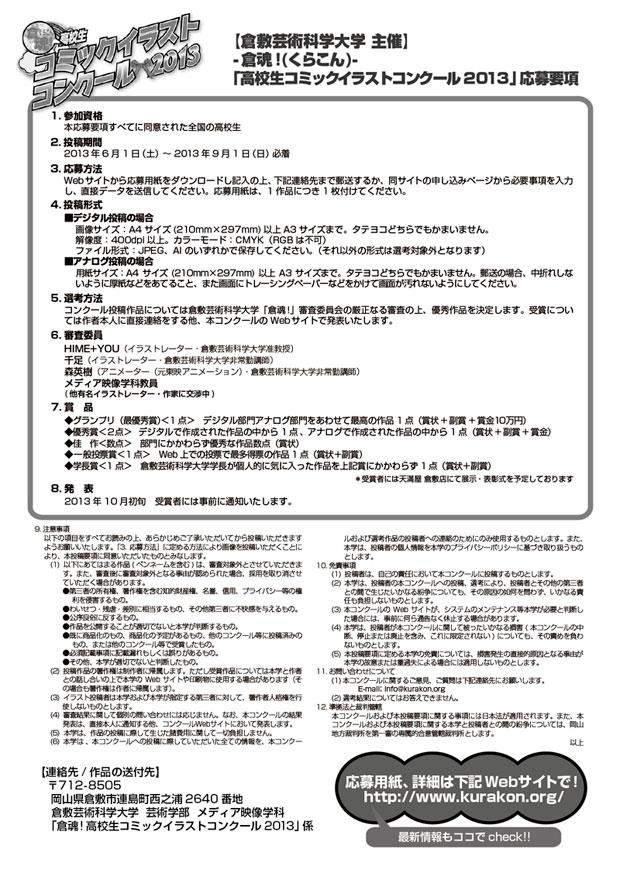 高校生コミックイラストコンクール2013(裏)
