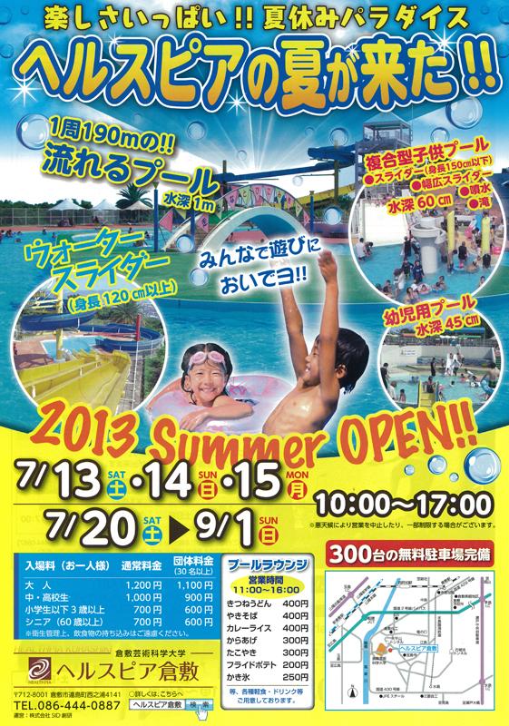 ヘルスピア倉敷の夏が来た!!