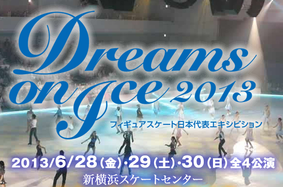 Dreams on Ice 2013フィギュアスケート日本代表エキシビジョン
