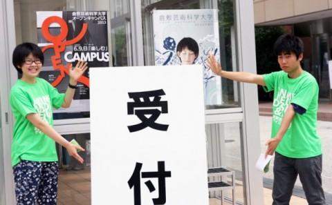 オープンキャンパス「楽しむ」開催中!!