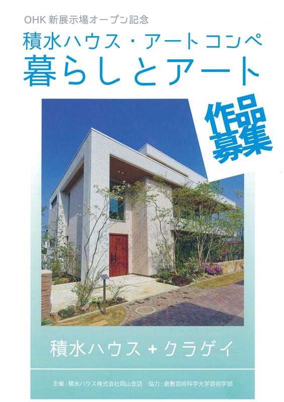 積水ハウス・アートコンペ-暮らしとアート