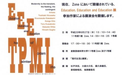 川上幸之介研究室の現代アートプロジェクトが美術手帳に掲載されました(20191206)。