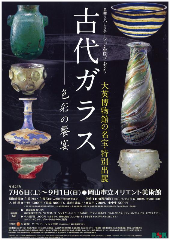 古代ガラス−色彩の饗宴−