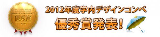 2012年度学内デザインコンペ優秀賞発表!