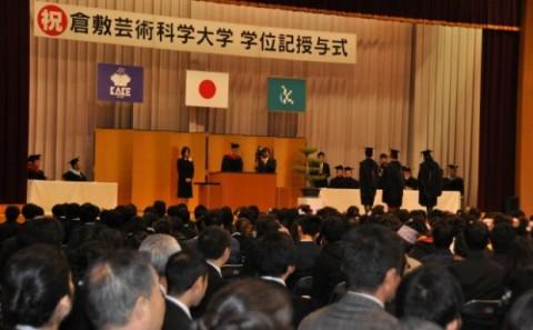 倉敷芸術科学大学学位記授与式が行われました。