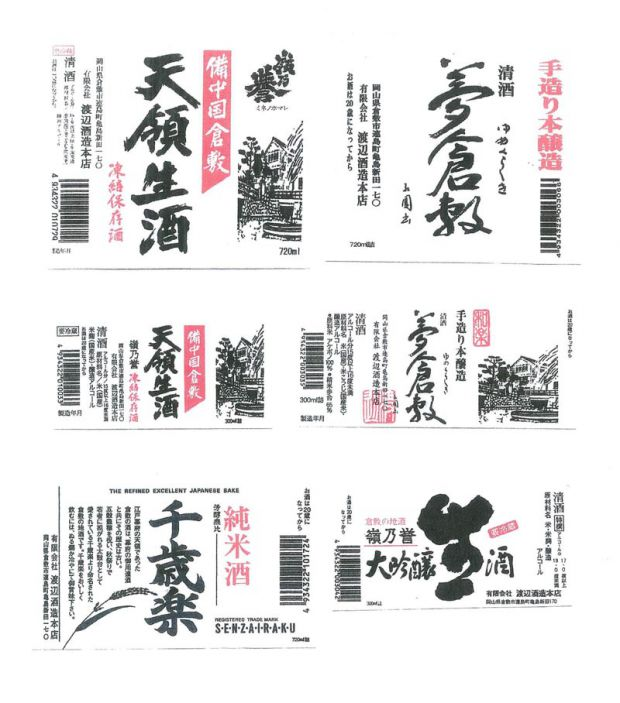 watanabe-label