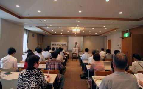 平成25年度第1回「倉敷みらい講座」が開講されました。