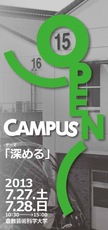 オープンキャンパス_テーマ「深める」