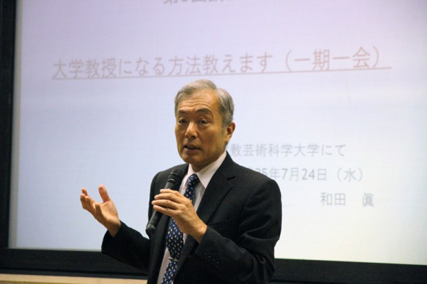 和田 眞 氏