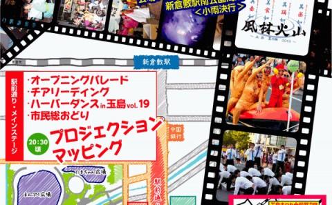 8月3日開催!「玉島まつり」でのプロジェクションマッピングと作品展示について