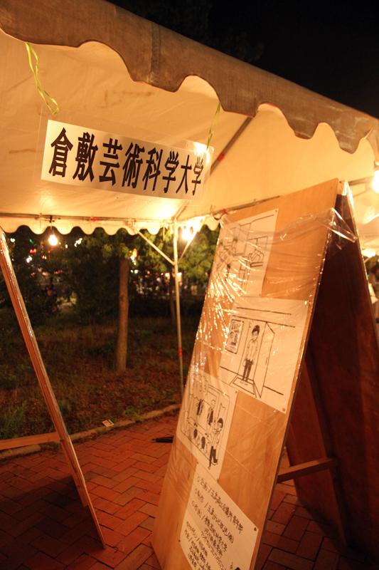倉敷芸術科学大学ブース