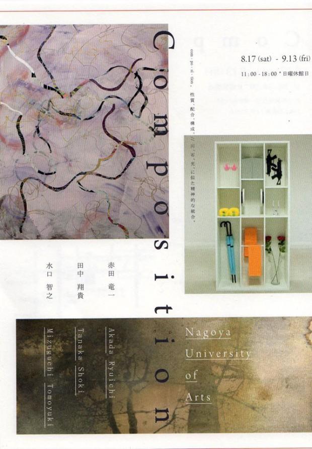 展覧会「Composition」