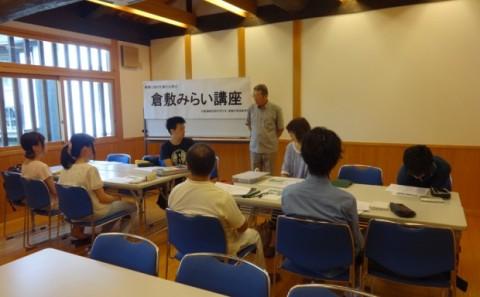平成25年度第3回「倉敷みらい講座」が開講されました。