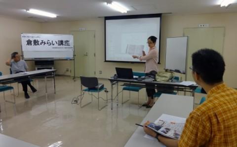 平成25年度第4回「倉敷みらい講座」が開講されました。