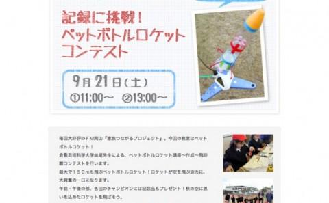 【終了】倉敷芸術科学大学の地域連携活動についてvol.5