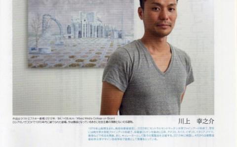 芸術学部 川上助教の記事が雑誌に掲載されています。
