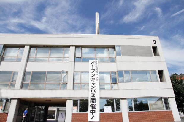 倉敷芸術科学大学オープンキャンパス開催中