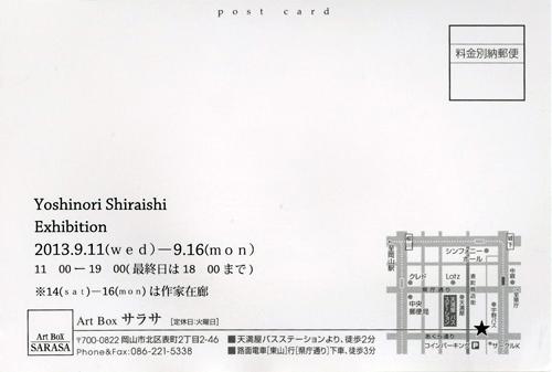 Art Box サラサ post card