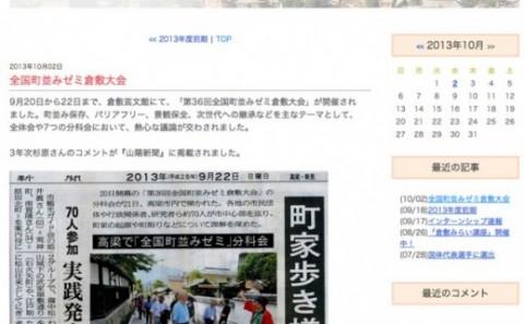 全国町並みゼミ倉敷大会の様子が新聞に掲載されました。
