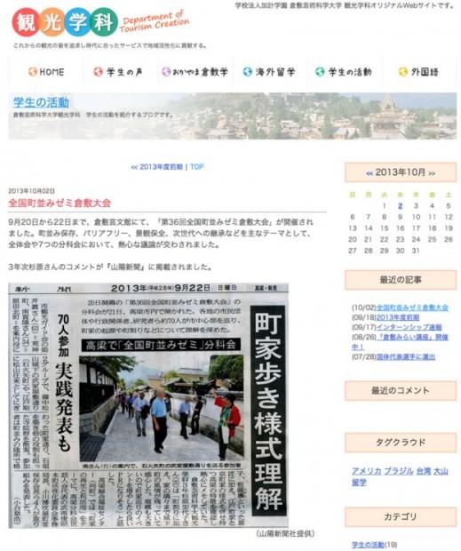 観光学科Webサイト