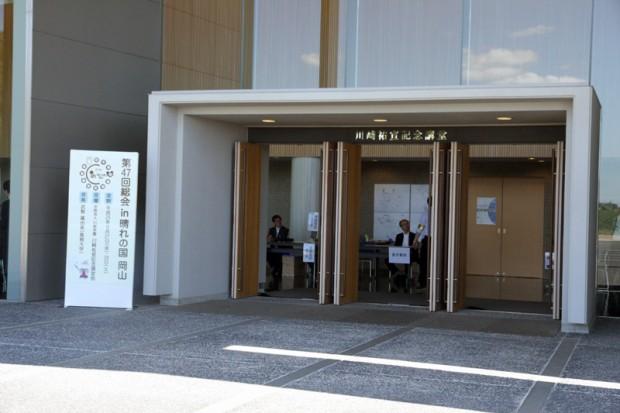 第47回総会in晴れの国岡山
