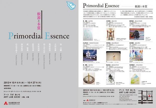 Primordial Essence–根源と本質–