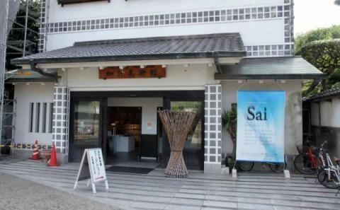 全国美術系大学合同展覧会「Sai」開催中!