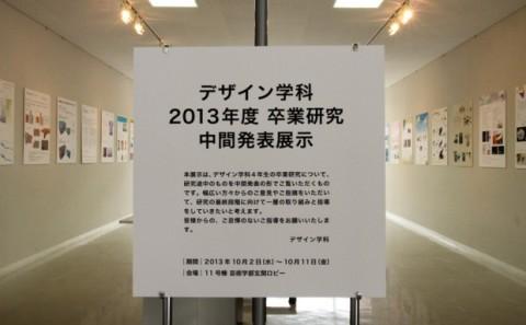 芸術学部展示スペース「ZONE」についてvol.22