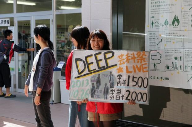 DEEP芸科祭LIVE