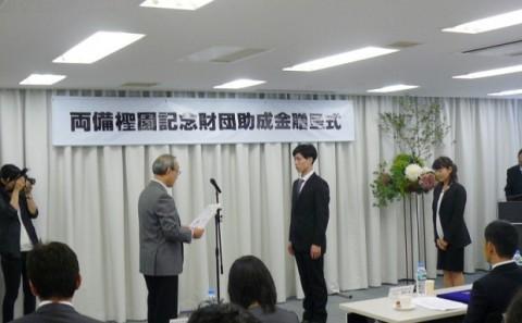 田中 刑事さんがスポーツ振興助成者として採択されました。