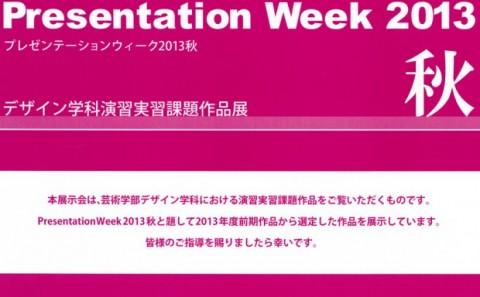 Presentation Week 2013秋 開催中!