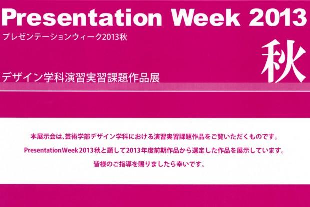 Presentation Week 2013秋