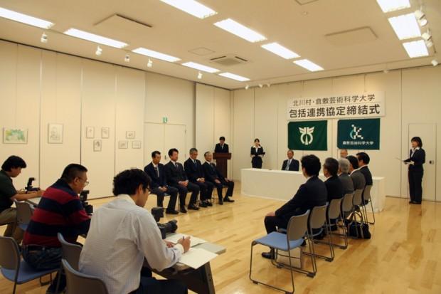 北村村・倉敷芸術科学大学包括連携協定締結式