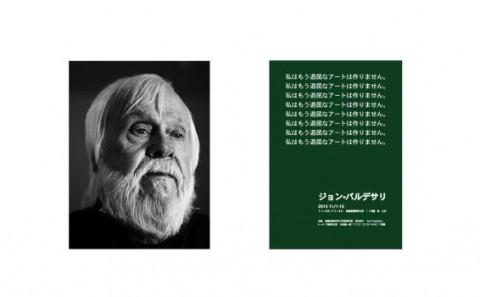 「ジョン・バルデッサリ個展」開催のご案内