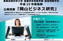 公開授業「岡山ビジネス研究」についてvol.4